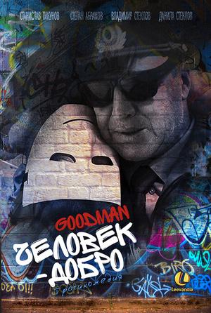 Фільм «Человек-добро» (2014)