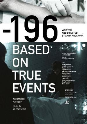 Фільм «-196» (2014)
