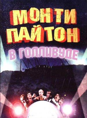 Фільм «Монті Пайтон в Голівуді» (1982)