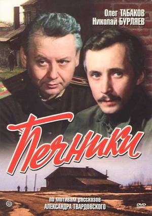 Фильм «Печники» (1982)