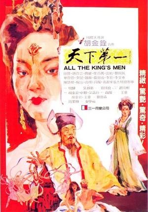 Фільм «Вся королевская рать» (1983)