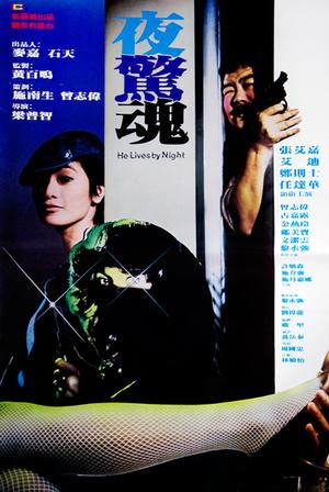Фільм «Он живет ночью» (1982)