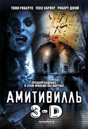 Фільм «Амитивилль 3-D» (1983)