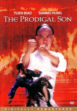 Фільм «Блудный сын» (1981)