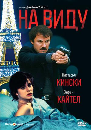Фильм «На виду» (1983)