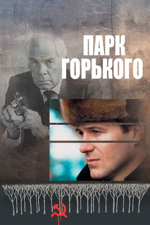 Фильм «Парк Горького» (1983)
