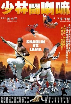 Фільм «Шаолинь против ламы» (1983)