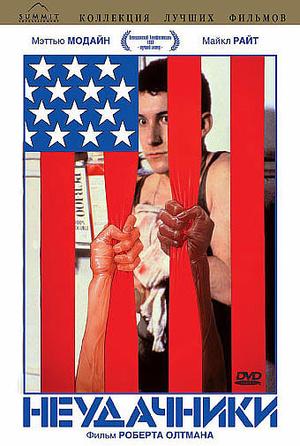 Фільм «Неудачники» (1983)