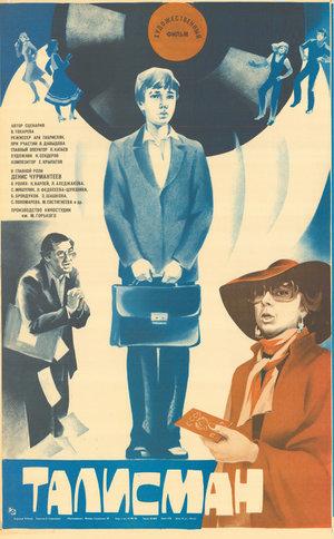 Фільм «Талісман» (1983)