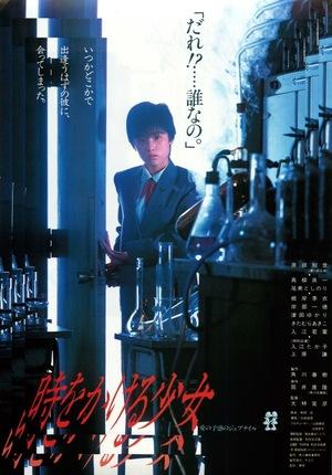 Фильм «Девочка, покорившая время» (1983)