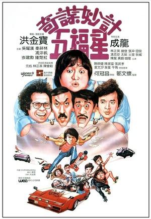 Фільм «Переможці та грішники» (1983)