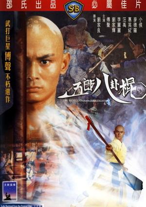 Фільм «Боец с шестом» (1984)