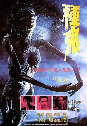 Фільм «Семя призрака» (1983)