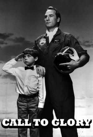 Сериал «Призыв к славе» (1984 – 1985)