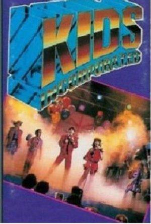 Серіал «Корпорация детей» (1984 – 1993)
