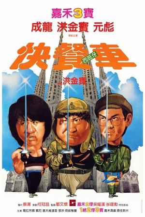 Фільм «Закусочна на колесах» (1984)