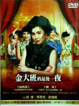 Фільм «Jin da ban de zui hou yi ye» (1984)