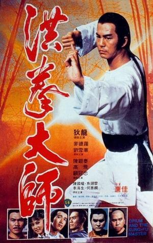 Фільм «Опиум и мастер кунг-фу» (1984)