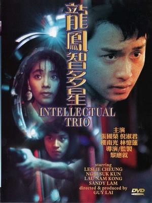 Фільм «Интеллектуальное трио» (1984)