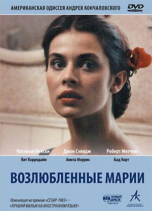Фильм «Возлюбленные Марии» (1984)