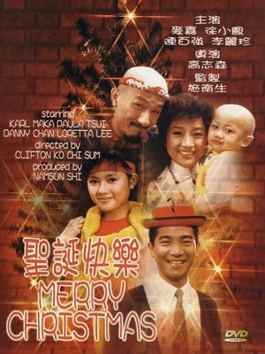 Фільм «Счастливого Рождества!» (1984)