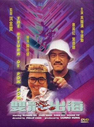 Фільм «Пом Пом возвращается» (1984)