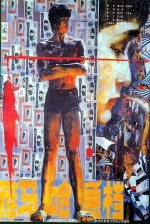 Фільм «Рыбная лавка «Ямаха»» (1984)