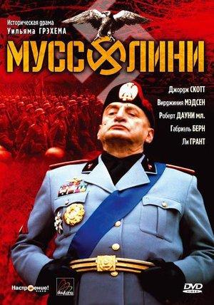 Сериал «Муссолини» (1985)