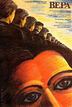 Фільм «Вера» (1985)