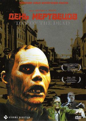 Фильм «День мертвецов» (1985)