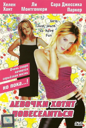 Фильм «Девочки хотят повеселиться» (1985)