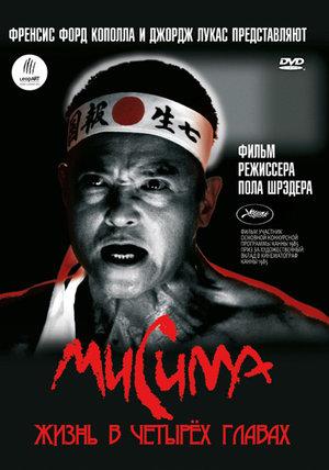 Фильм «Мисима: Жизнь в четырёх главах» (1985)