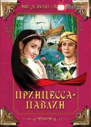 Фільм «Принцеса Павич» (1982)