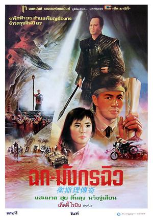 Фільм «Легенда о золотой жемчужине» (1987)