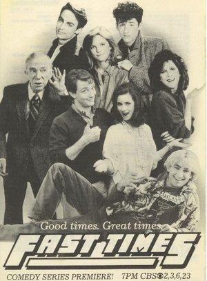 Серіал «Беспечные времена» (1986)