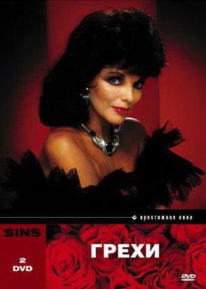 Сериал «Грехи» (1986)