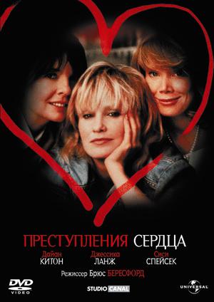 Фільм «Преступления сердца» (1986)