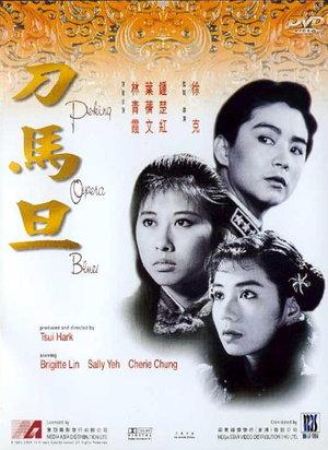 Фільм «Блюз Пекінської опери» (1986)