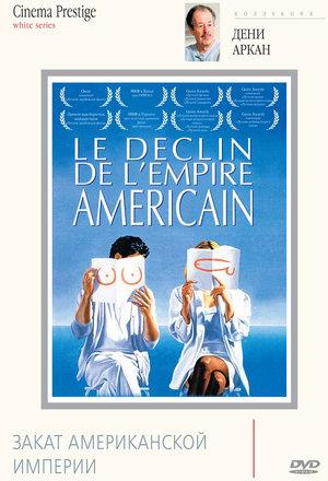 Фильм «Закат американской империи» (1986)