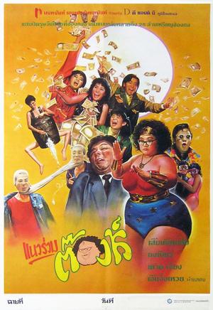 Фільм «Этот безумный, безумный, безумный мир» (1987)