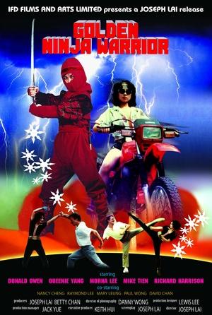 Фільм «Золотая статуэтка ниндзя» (1986)