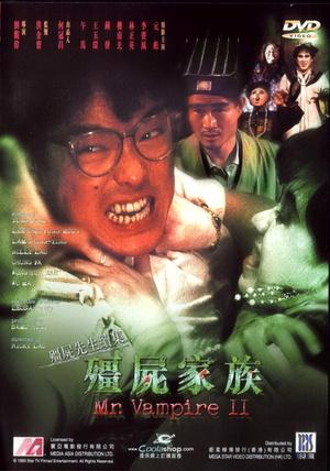 Фільм «Мистер Вампир 2» (1986)