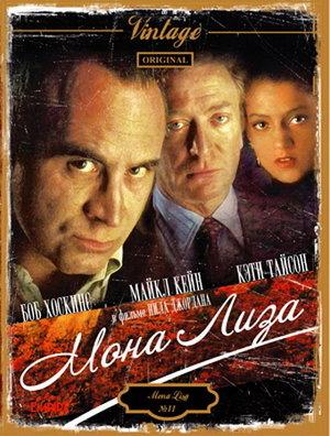Фильм «Мона Лиза» (1986)