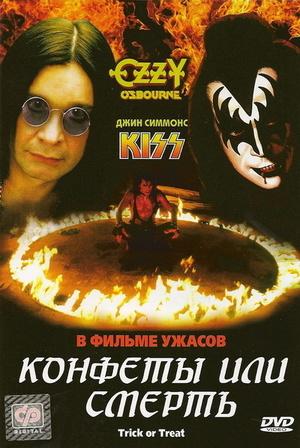 Фільм «Конфеты или смерть» (1986)