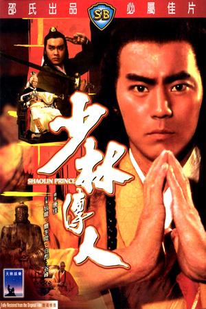 Фільм «Принц Шаолиня» (1982)