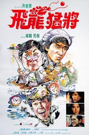 Фільм «Непереможний дракон» (1988)