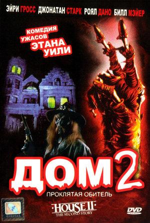 Фильм «Дом 2: Проклятая обитель» (1987)