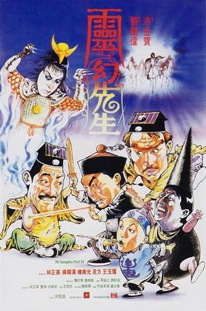 Фільм «Мистер Вампир 3» (1987)