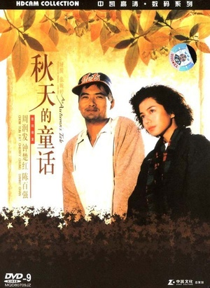 Фільм «Осенняя история» (1987)