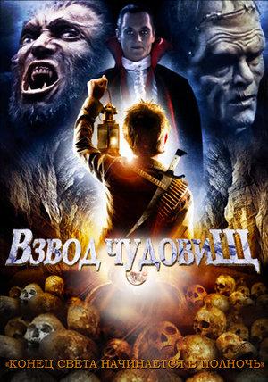 Фільм «Загін монстрів» (1987)